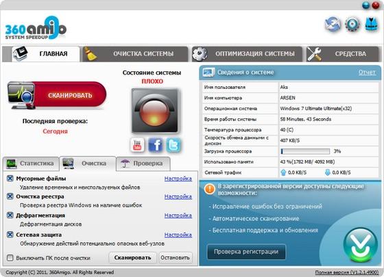 360Amigo System Speedup Pro v1.2.1.4900