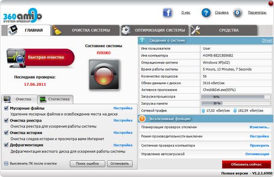360Amigo System Speedup Pro v1.2.1.6900