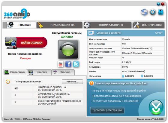 360Amigo System Speedup v1.2.1.4500