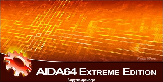 AIDA64 Extreme Edition v1.00.1130 Beta