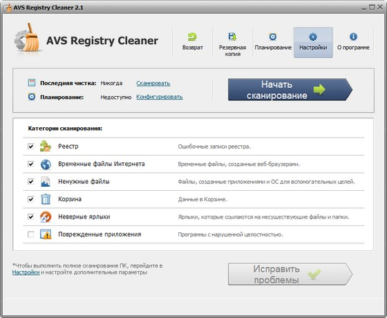AVS Registry Cleaner v2.1.2.224