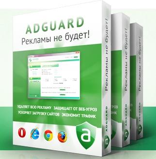Adguard v5.0.160.1232