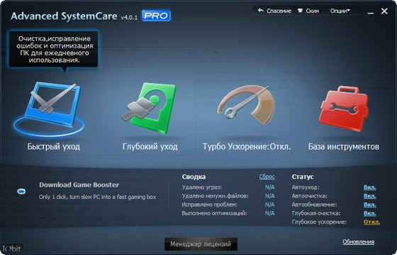 Advanced SystemCare Pro v4.0.1.200 Final