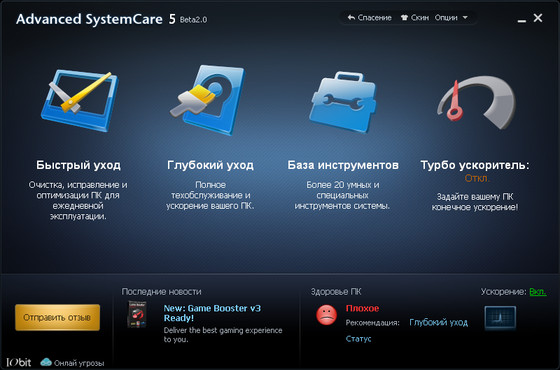 Advanced SystemCare v5.0 Beta 2