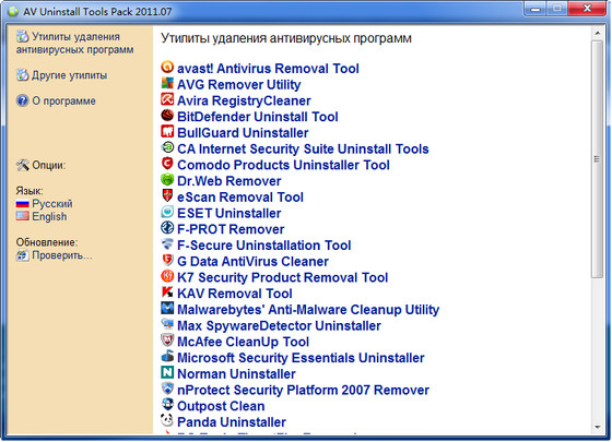 Antivirus Uninstall Tools Pack 2011.07
