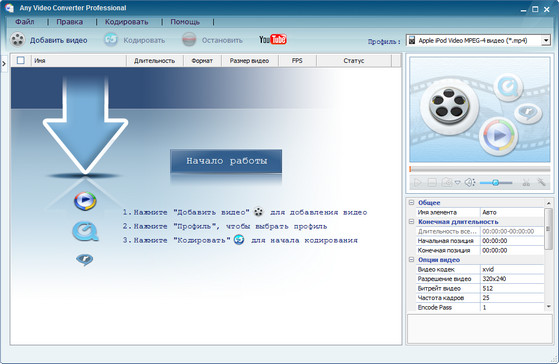 Any Video Converter Professional v3.1.2