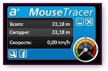 Ashampoo MouseTracer v1.0.1.19