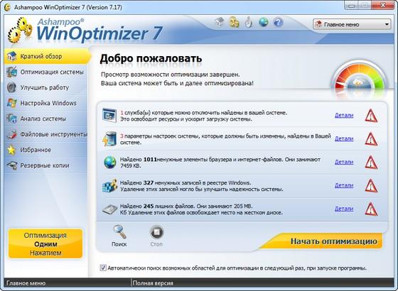 Ashampoo WinOptimizer v7.17