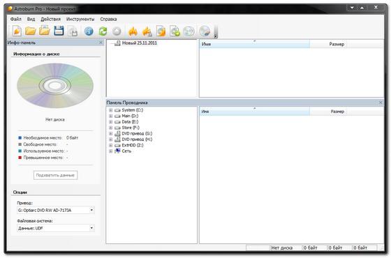 Astroburn Pro v2.2.0.111
