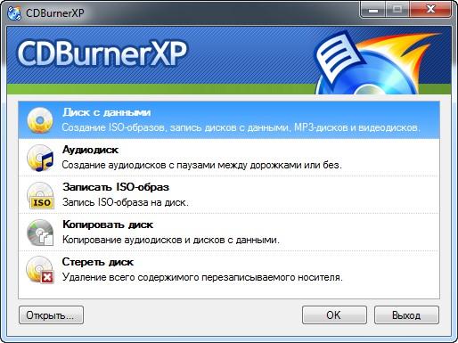 CDBurnerXP v4.3.7 Build 2356 Final