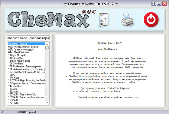 CheMax Rus v10.7
