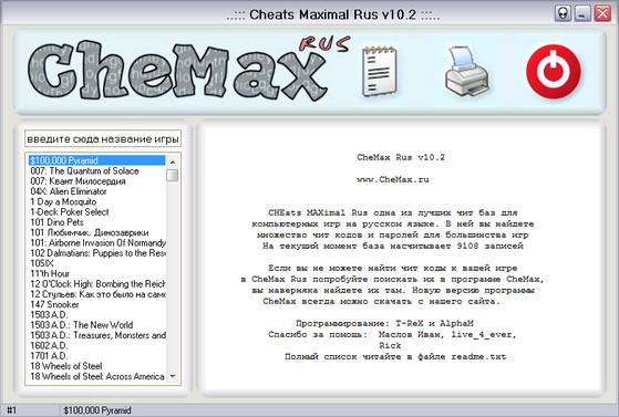 CheMax v10.2