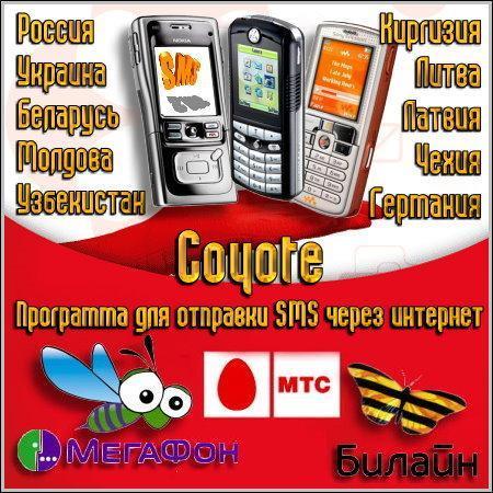 Coyote v0.3.0.2 sms 0.8.0.1