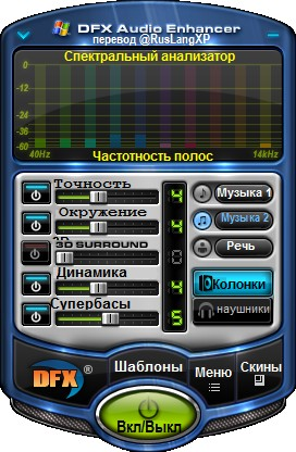 DFX Audio Enhancer v9.304