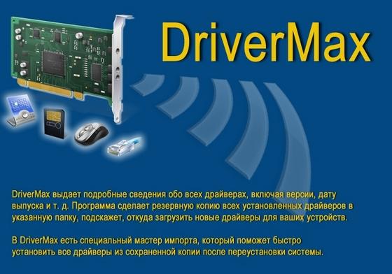 DriverMax v5.93
