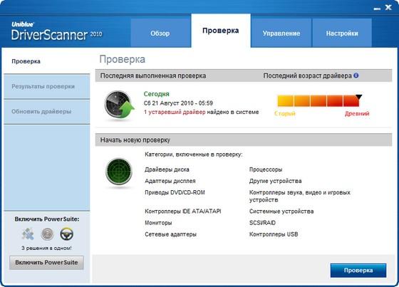 DriverScanner 2010 v2.2.2.7