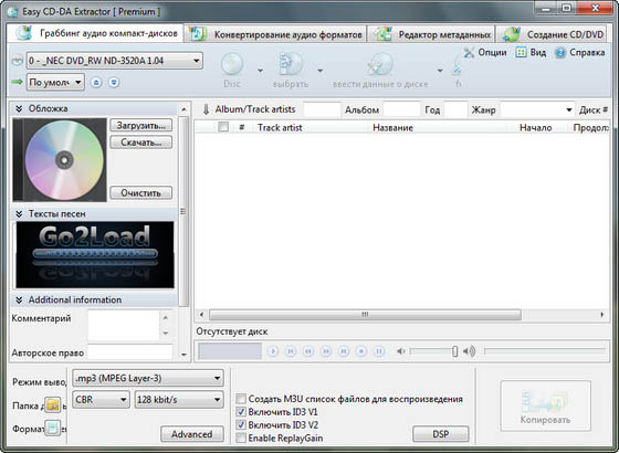 Easy CD-DA Extractor v2010.2 Premium Final