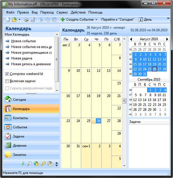 EfficientPIM Pro v2.95 Build 233