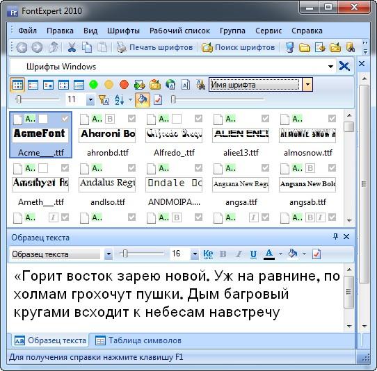 FontExpert 2010 v10.0 Release 5