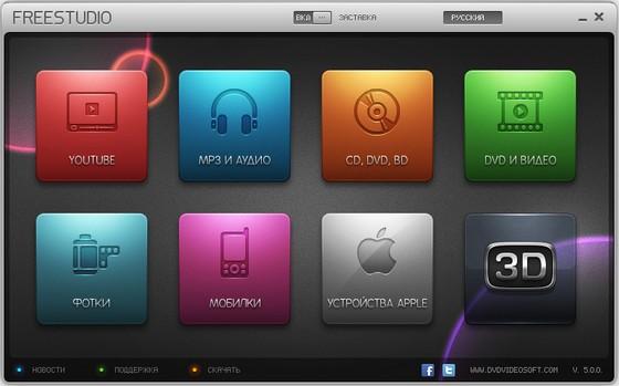 Free Studio v5.0