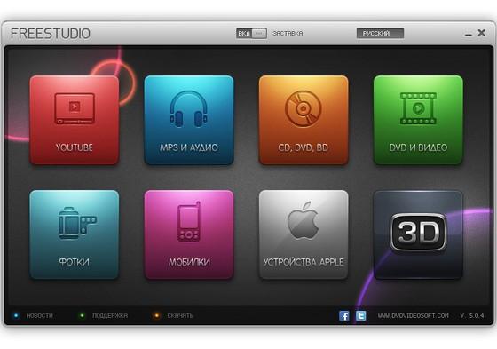 Free Studio v5.0.4