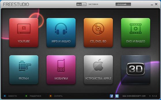 Free Studio v5.1.0