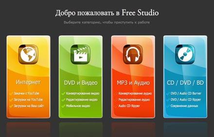Free Studio v5.3.1