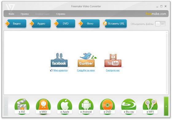 Freemake Video Converter v2.3.1.0