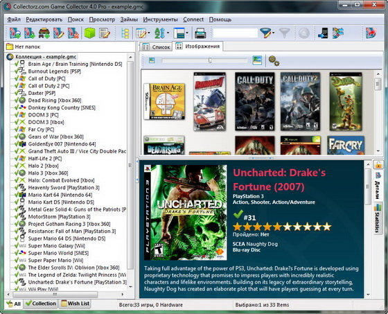 Game Collector Pro v4.0.3