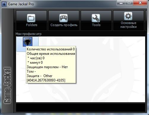 GameJackal Pro v4.1.0.5 Final