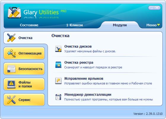 Glary Utilities Pro v2.39.0.1310