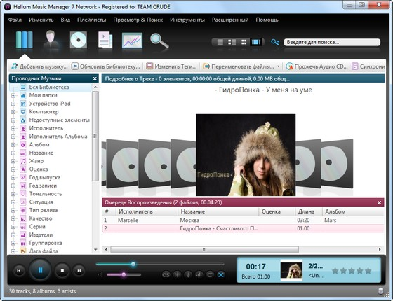 Helium Music Manager v7.3 Build 8660