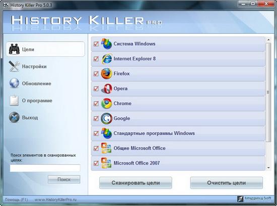 History Killer Pro v5.0.3