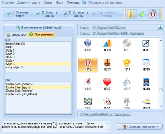 IconTo v5.41 Pro