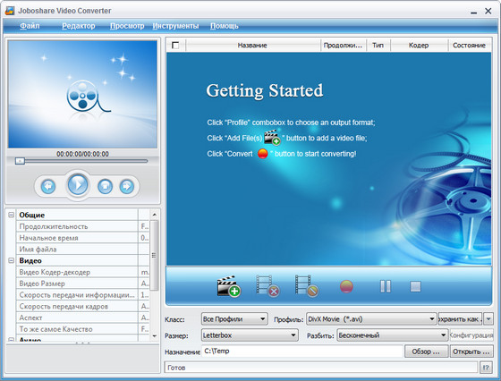 Joboshare Video Converter v3.0.2 Build 0812