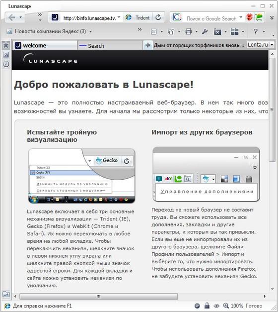 Lunascape v6.3.4 Standard