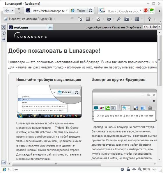 Lunascape v6.4.2 Full