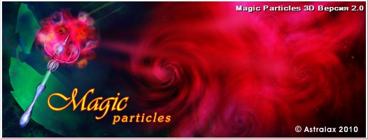 Magic Particles 3D v2.0
