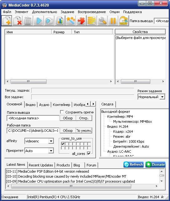 MediaCoder v0.7.3 Build 4620