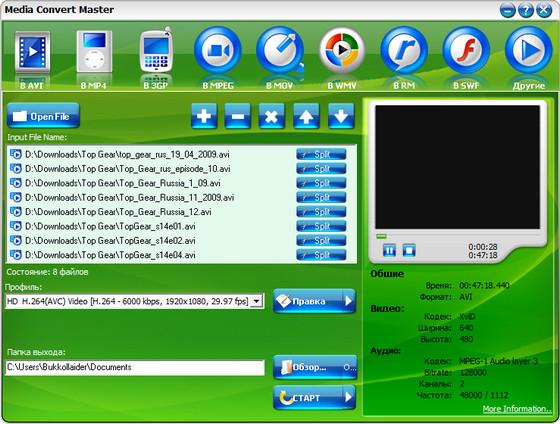 Media Convert Master v10.0.1.2055