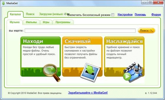 MediaGet v1.12.044