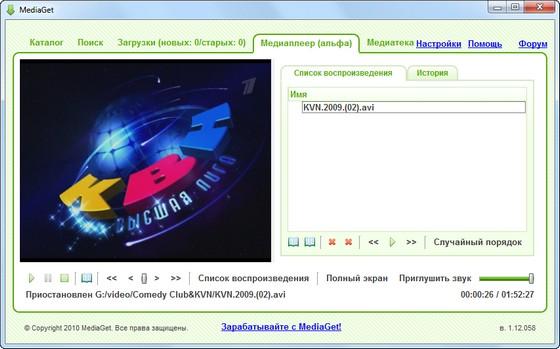 MediaGet v1.12.058