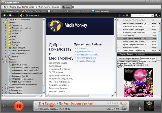 MediaMonkey Gold v4.0.0.1424