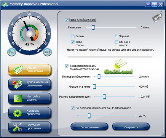 Memory Improve Professional v5.2.2.645