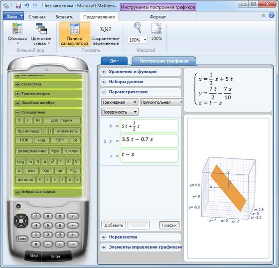 Microsoft Mathematics v4.0.325.0