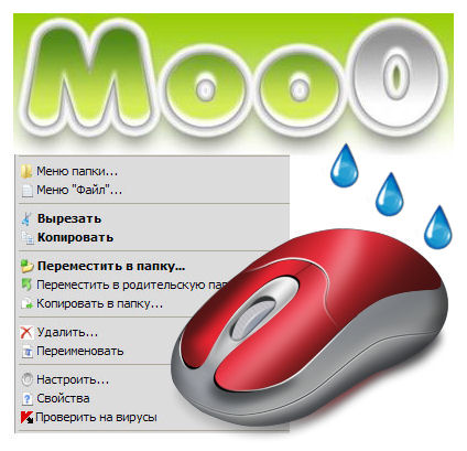 Moo0 RightClicker v1.43