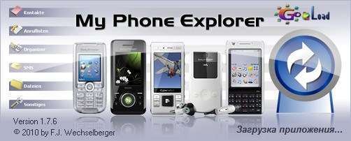 MyPhoneExplorer v1.7.6 Final