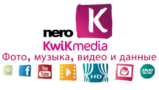 Nero Kwik Media Free v10.6.12300