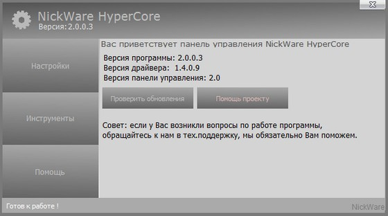 NickWare HyperCore v2.0.0.3