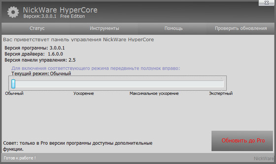 NickWare HyperCore v3.0.0.1